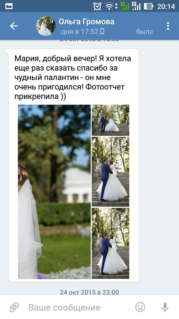 Отзывы о прокате свадебных шубок №4